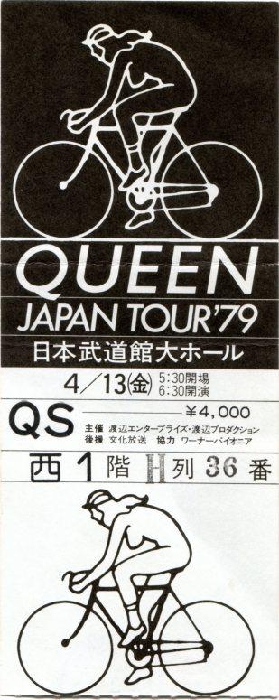 13-04-1979-japan