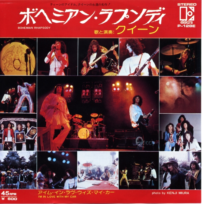 Bohemian Rhapsody / I'm In Love With My Car - ELEKTRA P-128E JAPAN (1975) ~ Reissue