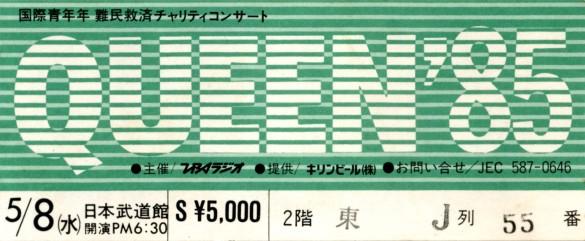 Nippon Budokan, Tokyo, Japan
