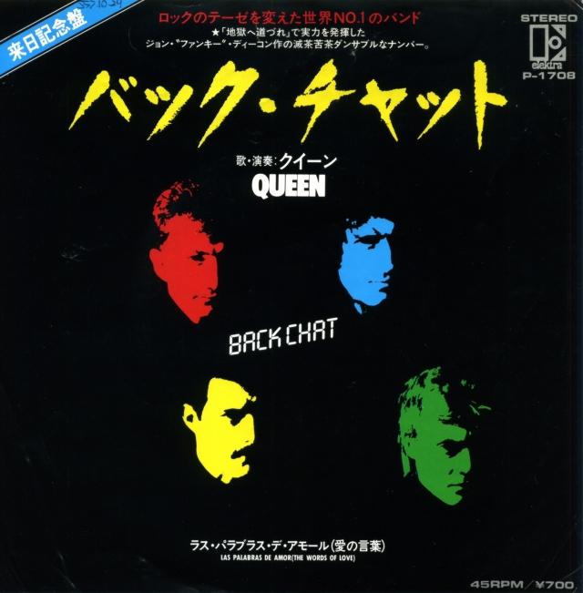 Queenvinyls Scan 588