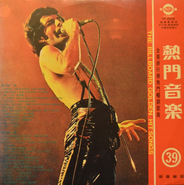 The Billboard Golden Hit Songs - Tshaunyang TP-2039 TAIWAN (1980) ~ Only