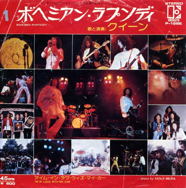 Bohemian Rhapsody / I'm In Love With My Car - ELEKTRA P-128E JAPAN (1975) ~ Red Label
