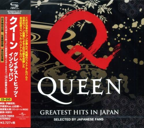 queenvinyls-811